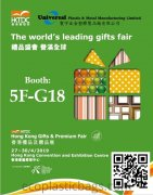 Hong Kong Gifts & Premium Fair 27-30 April, 2019